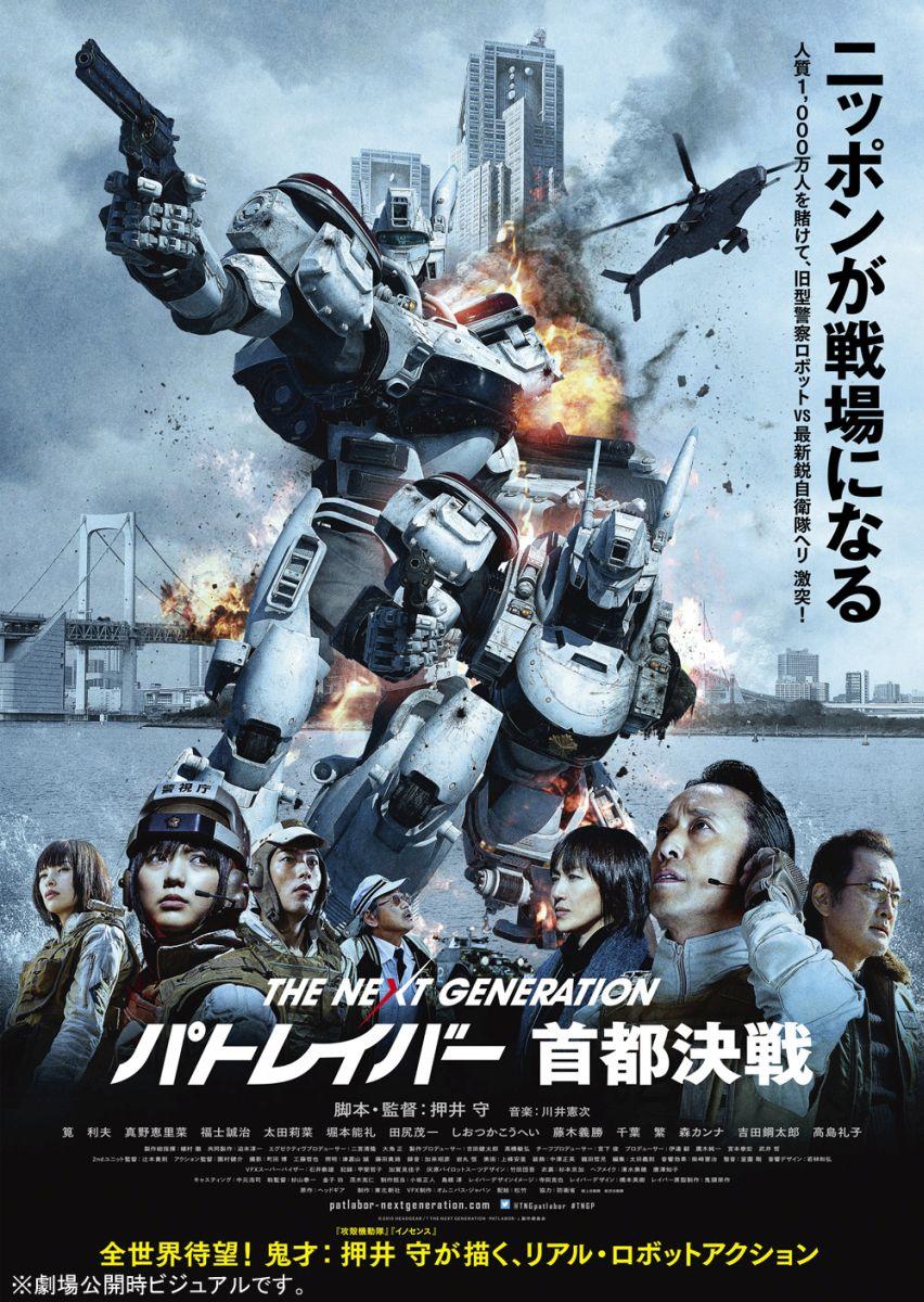 THE NEXT GENERATION-パトレイバーー 首都決戦 【Blu-ray】画像