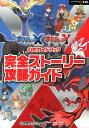 【送料無料】ポケットモンスター X・Y公式ガイドブック 完全ストーリー攻略ガイド [ 元宮秀介 ]