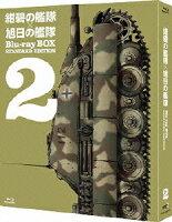 紺碧の艦隊×旭日の艦隊 Blu-ray BOX スタンダード・エディション 2【Blu-ray】