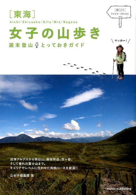 東海女子の山歩き週末登山とっておきガイド