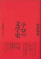 【バーゲン本】テロの文学史ー三島由紀夫にはじまる
