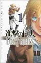 進撃の巨人 LOST GIRLS(1) (講談社コミックス)...
