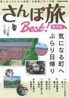 さんぽ旅Best!関西版