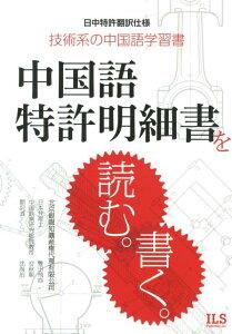 【送料無料】中国語特許明細書を読む。書く。 [ 雙田飛鳥 ]