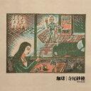 珈琲(CD+DVD) [ 寺尾紗穂 ]