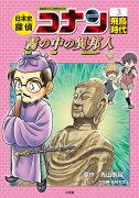 日本史探偵コナン 3 飛鳥時代