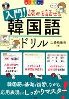 CD付き オールカラー 入門!読める話せる韓国語ドリル