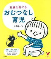 【バーゲン本】五感を育てるおむつなし育児