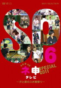 AKB48 ネ申テレビ スペシャル 〜汗と涙のスポ根祭り〜