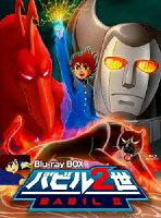 バビル2世 Blu-ray BOX【Blu-ray】