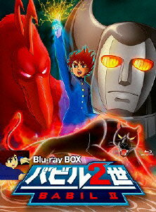 【楽天ブックスならいつでも送料無料】バビル2世 Blu-ray BOX【Blu-ray】 [ 横山光輝 ]