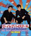 ビー・バップ・ハイスクール 高校与太郎 Blu-ray COLLECTION【Blu-ray】 [ 仲村トオル ]