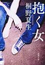抱く女 (新潮文庫) [ 桐野 夏生 ]