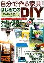 自分で作る家具!はじめてのDIY DIYの基本テクニックが習得できる初心者必携の1冊 (COSMIC MOOK)