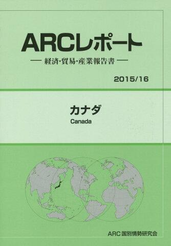 カナダ(2015/16) 経済・貿易・産業報告書 (ARCレポート) [ ARC国別情勢研究会 ]