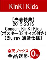【先着特典】2015-2016 Concert KinKi Kids(ポスターB3サイズ付き)【Blu-ray 通常仕様】