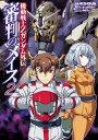 機動戦士Zガンダム外伝 審判のメイス2 (電撃コミックスNE...