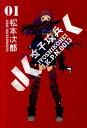 女子攻兵(01) (バンチコミックス) [ 松本次郎(漫画家) ]