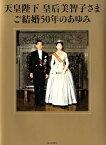 天皇陛下皇后美智子さまご結婚50年のあゆみ [ 毎日新聞社 ]