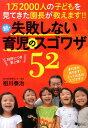 失敗しない育児のスゴワザ52(続) 1万2000人の子どもを見てきた園長が教えます!! [ 祖川泰治 ]