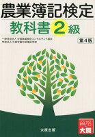 農業簿記検定教科書2級第4版