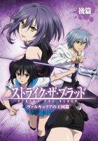 ストライク・ザ・ブラッド OVA 後篇【Blu-ray】
