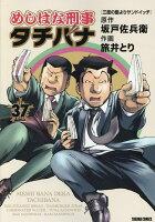 めしばな刑事タチバナ 37