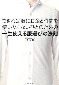 【楽天ブックスならいつでも送料無料】できれば服にお金と時間を使いたくないひとのための一生...