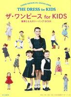 ザ・ワンピース for KIDS
