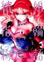 結婚指輪物語(6) (ビッグガンガンコミックス) [ めいびい ]