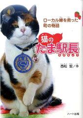 【楽天ブックスならいつでも送料無料】猫のたま駅長 [ 西松宏 ]