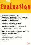 Evaluation(55) 最近の相続税評価通達広大地裁決の問題点