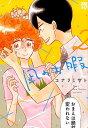 凪のお暇(2) (秋田レディースコミックスDX) [ コナリミサト ]