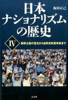 日本ナショナリズムの歴史(4)