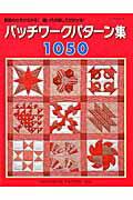 【バーゲン本】パッチワークパターン集1050