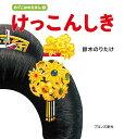 絵本 児童書 図鑑 売れ筋 3月20日版