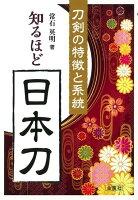 【バーゲン本】知るほど日本刀 刀剣の特徴と系統