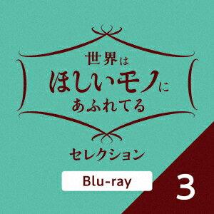 世界はほしいモノにあふれてる セレクション3【Blu-ray】