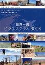 世界一周ビジネスクラスBOOK 旅人の声から生まれた世界一周&航空券ガイド