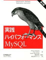 【送料無料】実践ハイパフォーマンスMySQL第3版 [ バロン・シュワルツ ]