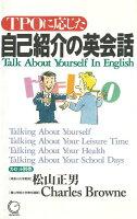 【バーゲン本】TPOに応じた自己紹介の英会話