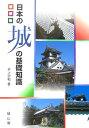 日本の城の基礎知識新装版