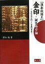 「漢委奴国王」金印・誕生時空論(金石文学入門 1(金属印章篇))