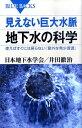 見えない巨大水脈 地下水の科学 (ブルーバックス) [ 日本地下水学会 ]
