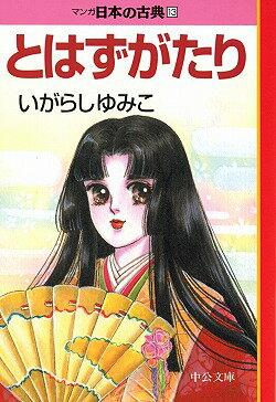 マンガ日本の古典(13) とはずがたり (中公文庫)