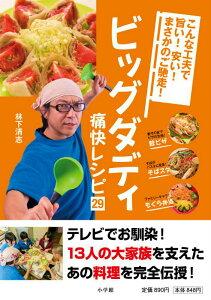 【送料無料】ビッグダディ痛快レシピ29 [ 林下清志 ]