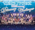 Hello!Project 2015 SUMMER 〜DISCOVERY・CHALLENGER〜【Blu-ray】 [ Hello! Project ]