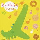 KING KIDS SONGS::えいごのうたベスト50 ABCのうた・メリーさんのひつじ [ (童謡/唱歌) ]
