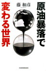 原油暴落で変わる世界 [ 藤和彦 ]