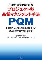 生産性革命のためのプロジェクト型品質マネジメント手法 PQM